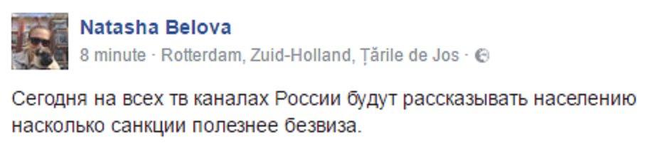 """""""Это никакая не победа"""", - Тарута о голосовании в Европарламенте по безвизовому режиму для украинцев - Цензор.НЕТ 786"""