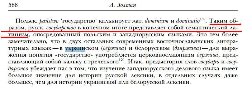 Ограничение импорта книг из России может сказаться на исторической литературе, - Госкомтелерадио - Цензор.НЕТ 9505