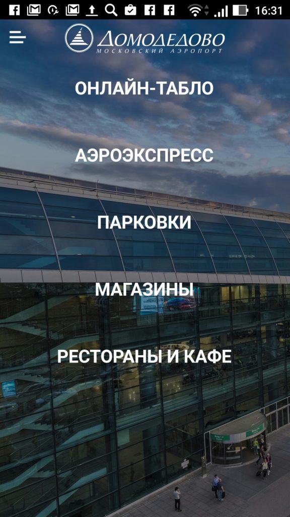 Аэропорт прага онлайн табло вылета на сегодня