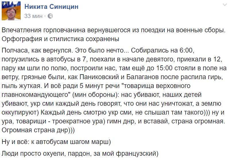 Посол США Йованович призывала Украину оставаться в Минском процессе - Цензор.НЕТ 651
