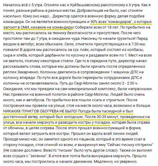 """Боевики собрали """"военнообязанных"""" под Шахтерском в целях пропаганды, - разведка - Цензор.НЕТ 7650"""