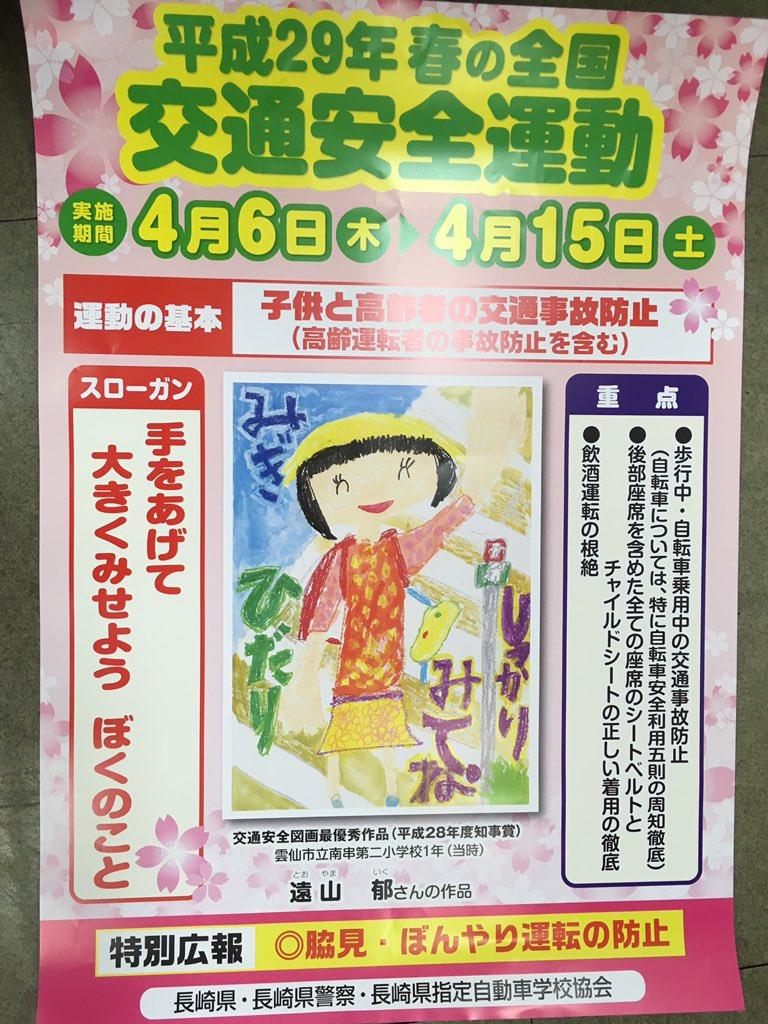 春の全国交通安全運動が 始まりましたっ😊 期間4月6日〜4月15日🌷 🌸桜もキレイですよ🌸 みなさんが楽しいカーライフを 送れますように。