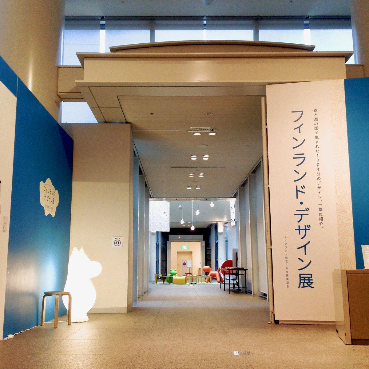 本日4/7、フィンランド・デザイン展が開幕いたしました!会場入口では光るムーミンがお出迎えしてくれます。当館の高い天井を存分に活かしたダイナミックな展示になりました。目線をいつもよりすこし上にも向けてみてくださいね! https://t.co/qx4HK58vwh