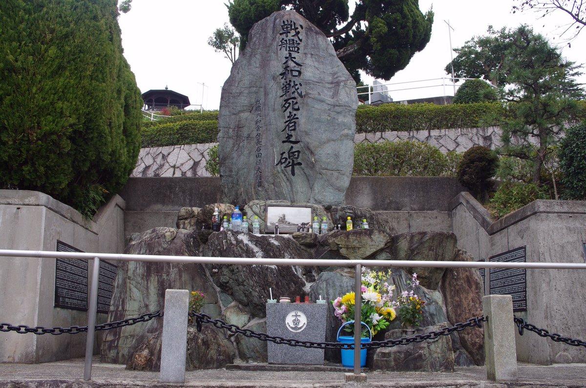 鎮魂・戦艦「大和」(4月7日)