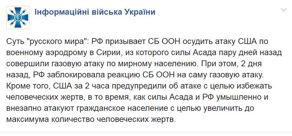 Российские СМИ сообщили о девяти уничтоженных ракетным ударом США самолетах на авиабазе в Сирии - Цензор.НЕТ 9855