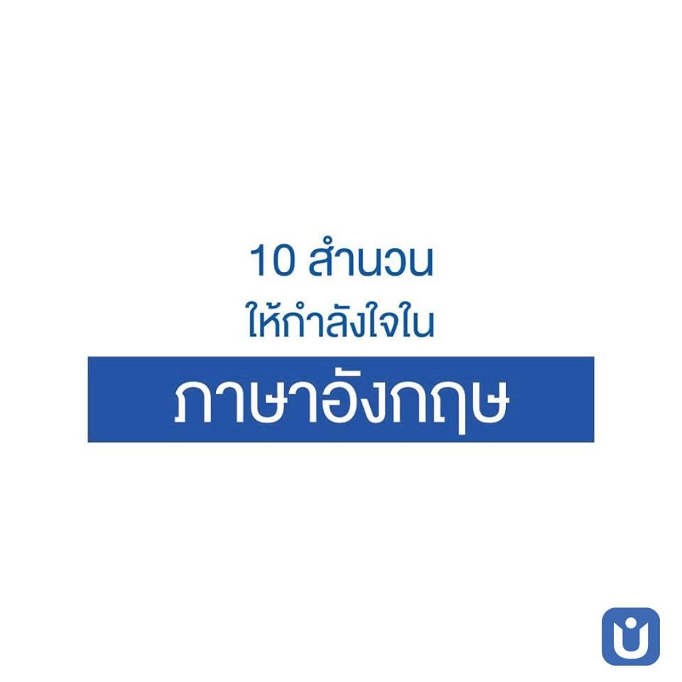 📌มี 10 สำนวนให้กำลังใจมาฝากค่ะ ✌️😊💪 ดูต่อที่นี่เลย👉