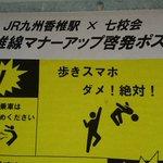 香椎駅の「歩きスマホ  ダメ」のイラストがアッパーを喰らわせてるようにしか見えない件 pic.twi…