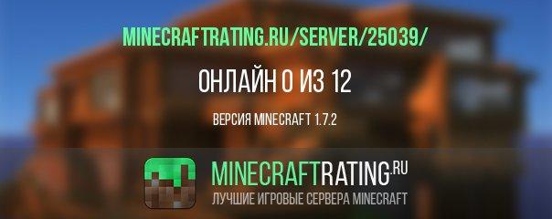 скачать читы на майнкрафт 1.7.2 для сервера