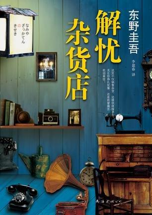 「中国で最も稼ぐ外国人作家」は東野圭吾  東野圭吾の中国での印税収入は2200万元(約3億5200万円)に達し、長年「中国で最も稼ぐ外国人作家ランキング」1位だった「ハリー・ポッターの生みの親」であるJ・K・ローリングを上回った。 https://t.co/MYxrrvWcJX