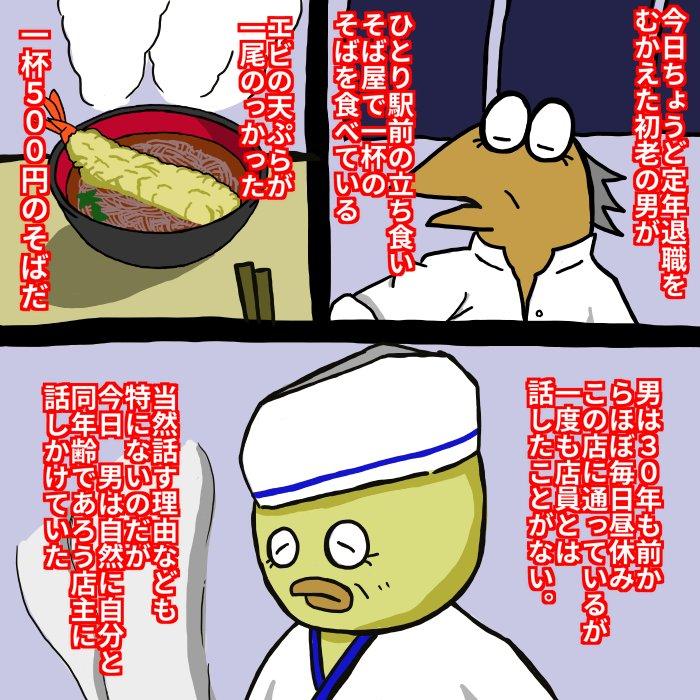 思い出のエビ天  いままでの漫画まとめ→【blog.livedoor.jp/nannjyakiu/ 】
