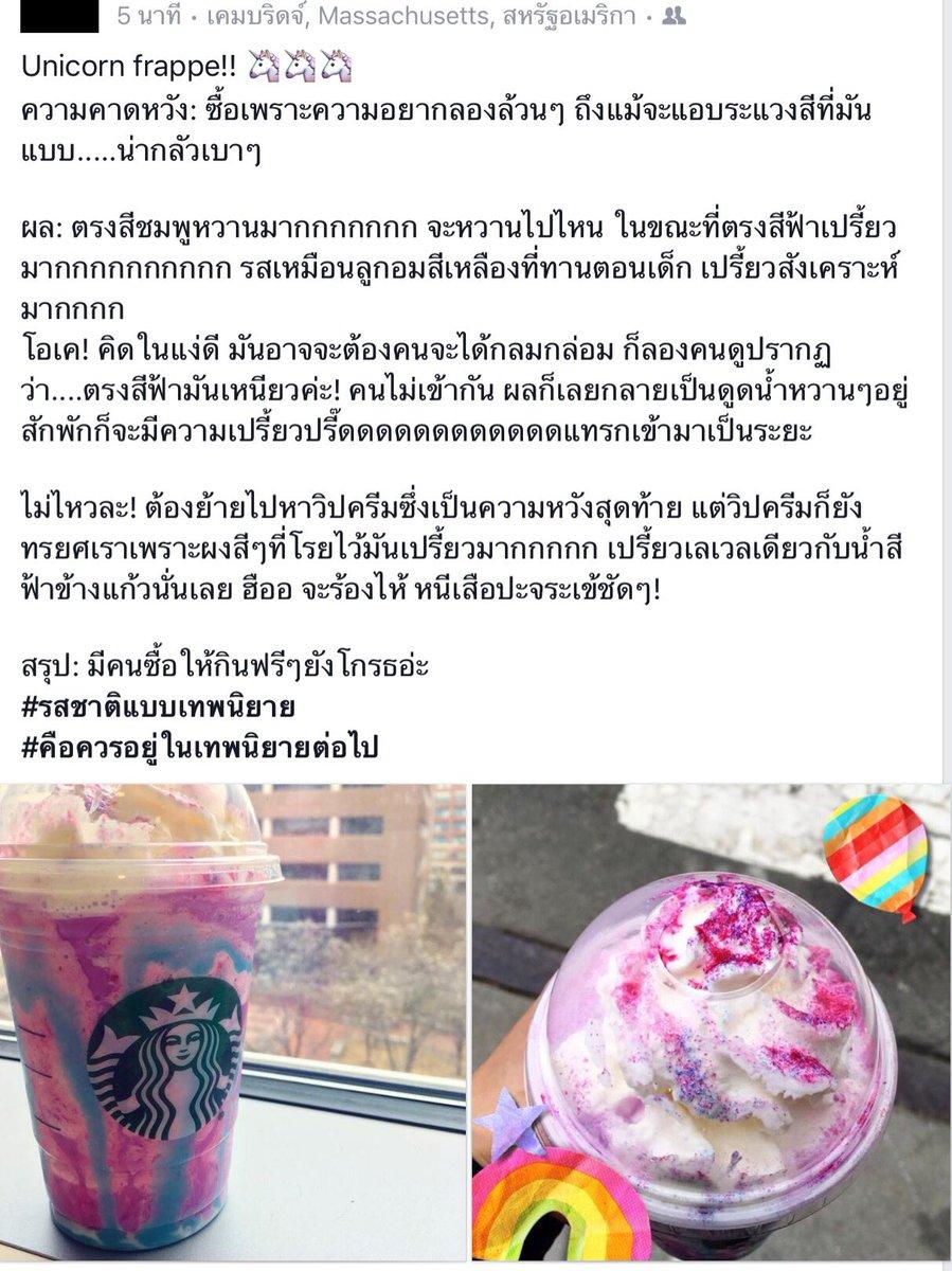 #unicornfrappuccino #ไม่อร่อยอย่าแดก #starbucks  Cr.พี่ในเฟส ขอแคปมาแช...