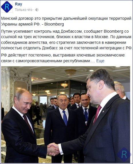 Россия пользуется блокадой Донбасса как прикрытием для захвата экономических связей с регионом, - Bloomberg - Цензор.НЕТ 8624