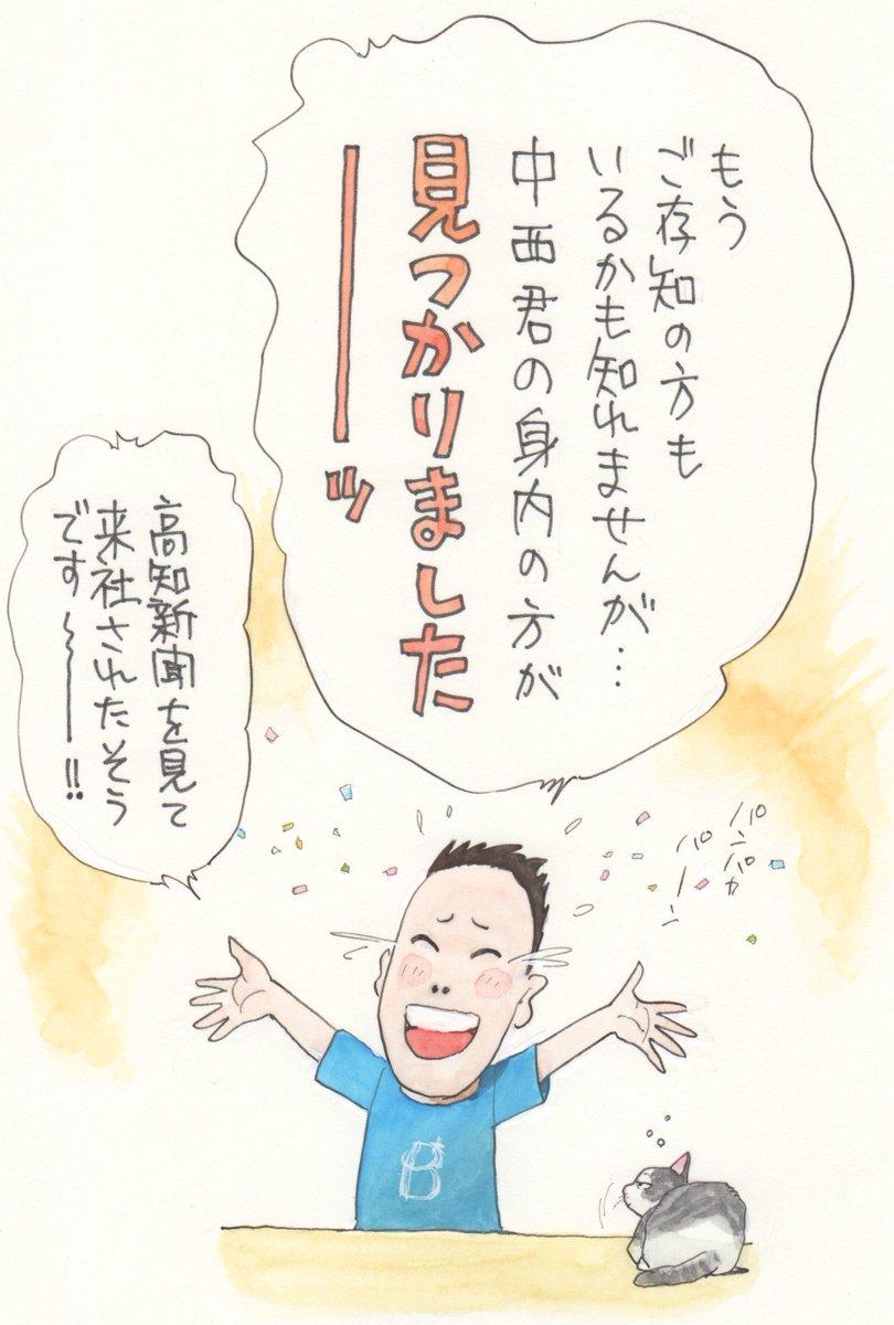 お知らせします! 身内の方が見つかりましたーーーー! (高知のニュース|高知新聞) こちらにて、きっかけになった記事が見られます。