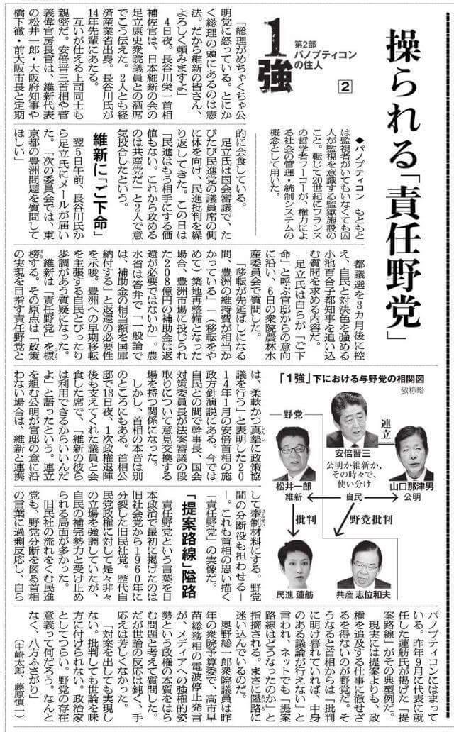 朝日新聞の記事だけど、この委員会質問は足立さんとオレとオレの後輩で相談して作ったモノだよ。 いい加減だねぇwww