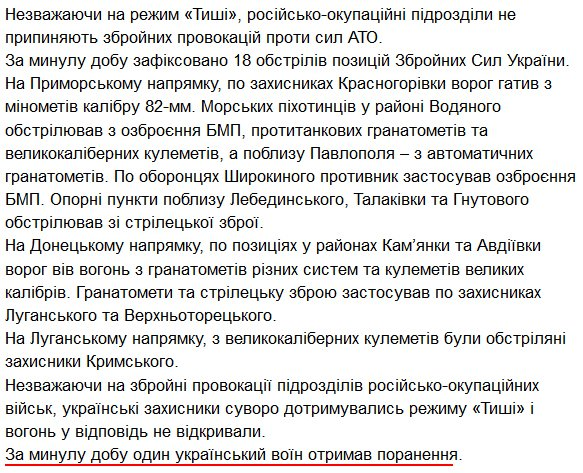 18 attacks on Ukrainian positions yesterday, 1 soldier was wounded