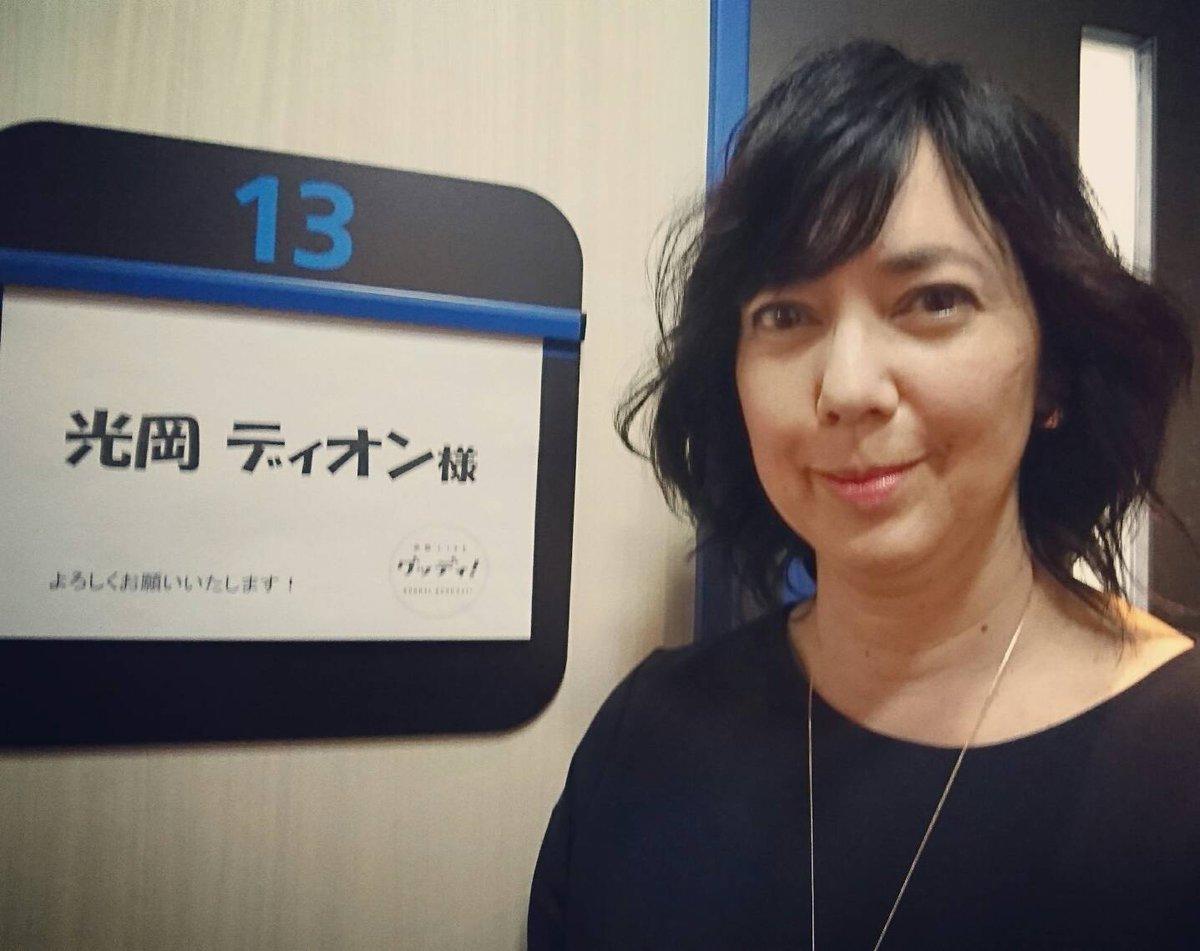 "Twitter -இல் 長岡文子: ""【光岡ディオン出演情報】 4月24日(月 ..."