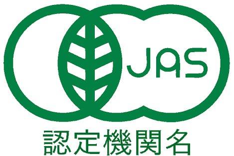 農産物の有機JASってご存じですか?