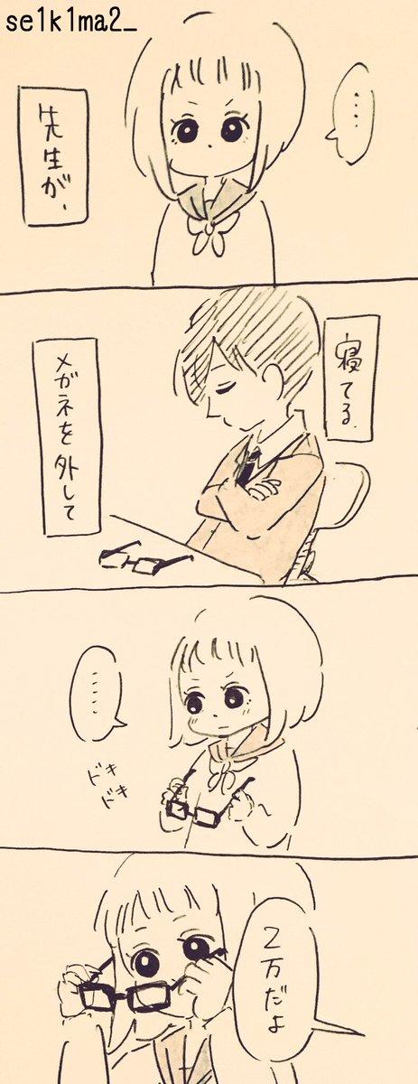 先生の世界