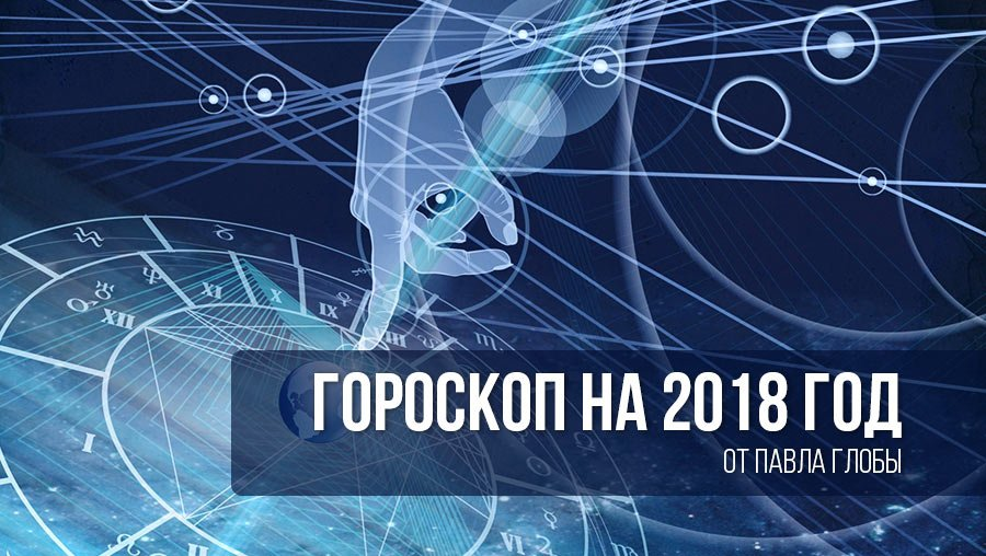 Гороскопы на 2017 год | Сборник гороскопов
