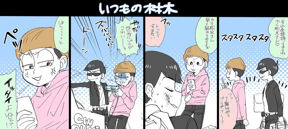 【トド松】弟が付き合ってから男になった62漫画【カラ松】