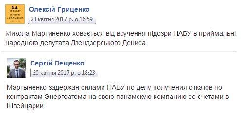 В ближайшее время Мартыненко объявят подозрение, - НАБУ - Цензор.НЕТ 1568