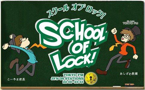 聴き逃した生徒は…ここからタイムフリーで! [radiko.jp]SCHOOL OF LOCK! | TOKYO FM | 2017/04/20/木 | 22:00-23:55 #SOL radiko.jp/share/?t=20170…