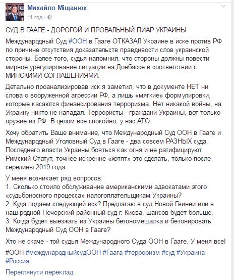 """""""Все бы были удовлетворены, если бы мы гоняли Россию сцаными тряпками по международной арене"""", - Береза о решении суда ООН - Цензор.НЕТ 399"""