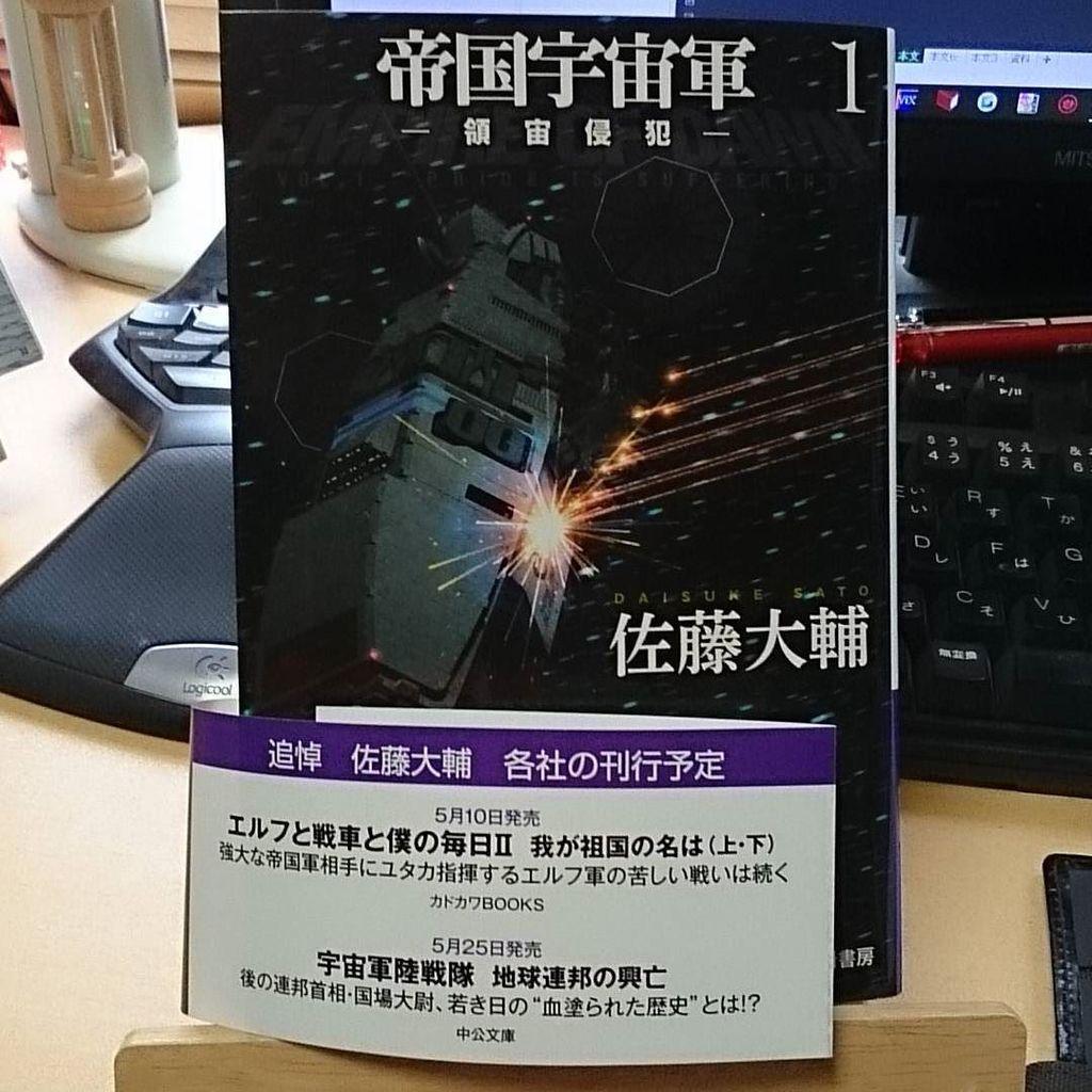 佐藤大輔氏の「帝国宇宙軍」が届きました。帯の裏側に早川書房の良心を見た気がします。他社の刊行予定とか載せるケースは少ないです。じっくり読もう https://t.co/sWCgPE42Fh