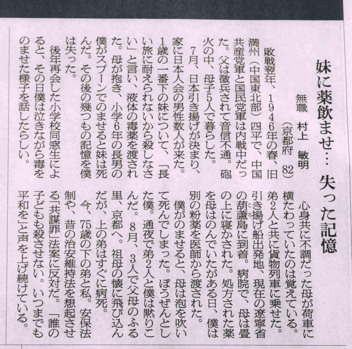 私の知人、村上さんの壮絶な戦争体験が朝日新聞に載った。大阪版(ピンクっぽい方)にはおしまいの5行が掲載されているのに、東京版(白)はまるっと削られている。意図的なものを感じる。ぜひ読んでみてください。