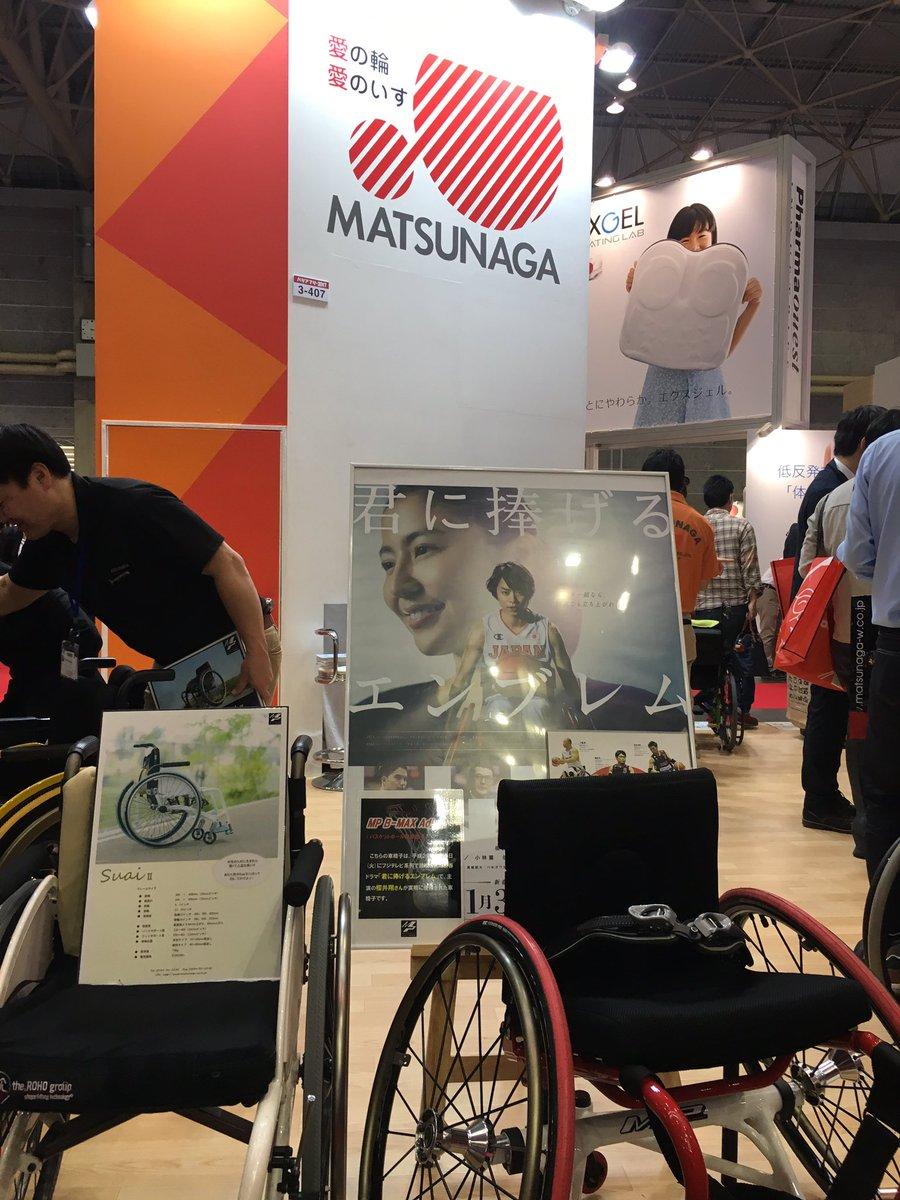 バリアフリー展にて櫻井くん発見。「君に捧げるエンブレム」はここの車椅子使っていたらしい。 https://t.co/F5QV1EPQyH