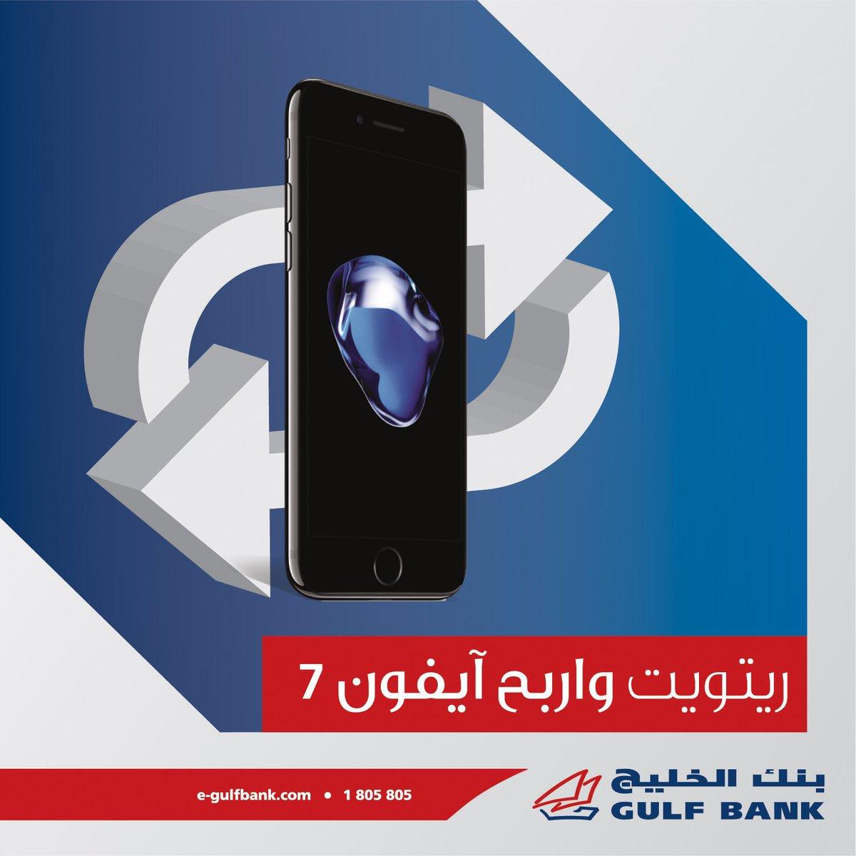 تابع حساب بنك الخليج في تويتر + ريتويت واربح جهاز iPhone 7  #Gulfbankcompetition https://t.co/UTxuATsYil