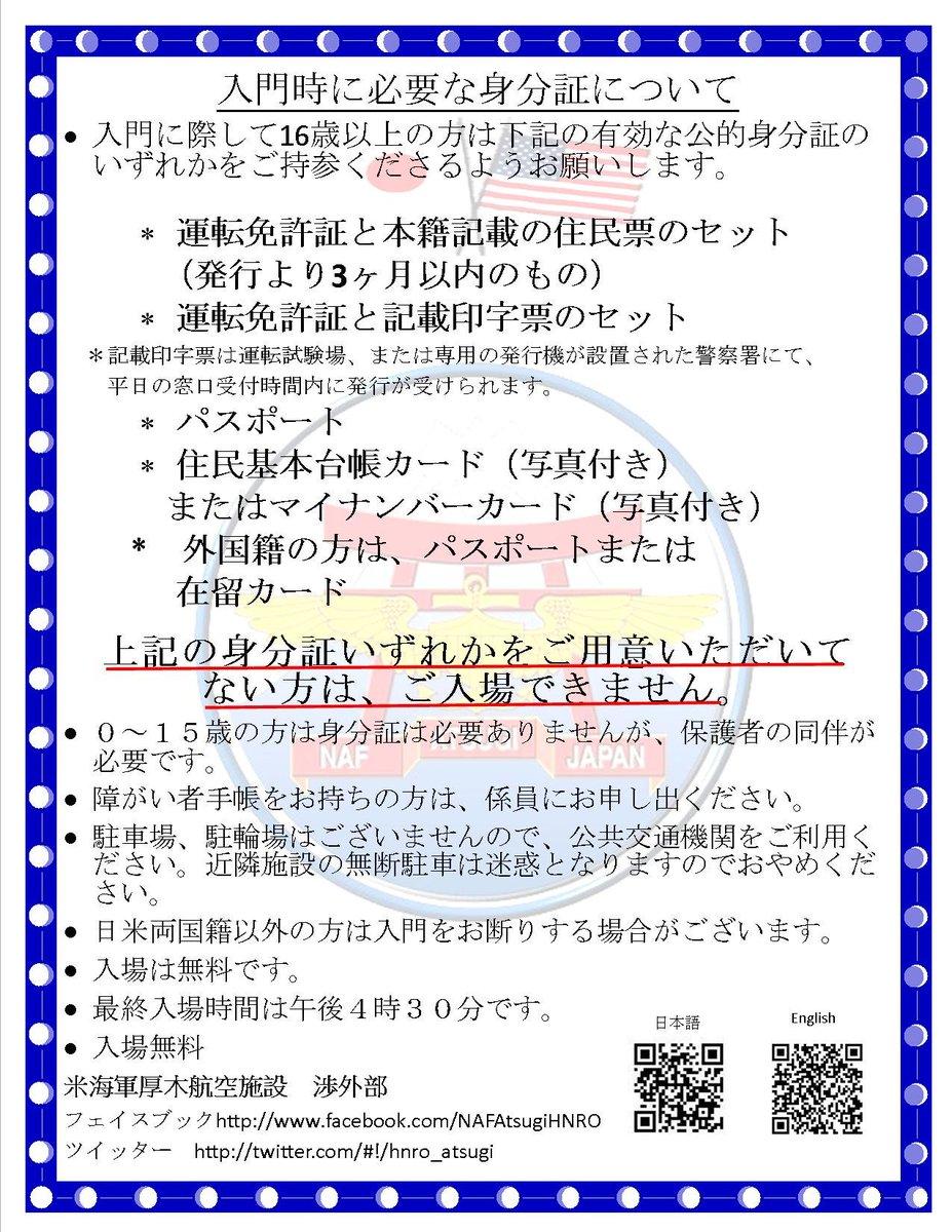 4月29日に開催されるNAF厚木の春祭りまで一週間とちょっと。毎年しつこいようで申し訳ありませんが、身分証を再度ご確認ください。こちらに明記されている身分証以外ではご入門できません。ご了承くださいm(_ _)m https://t.co/oi1O18bH04