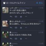 奈良県民のためのマストドンに鹿しかいないw鹿の集会所状態のTLがこれ!
