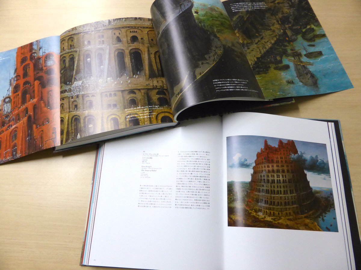 【#バベルの塔展 図録販売中!】細やかな描写をじっくりご覧いただけるよう、部分図をたくさん掲載。ブリューゲル「バベルの塔」原寸大ポスター付の贅沢な図録です!展覧会の後は、図録でも名品たちをご堪能ください。詳しくは→https://t.co/E8jhtiDTZM (RF)