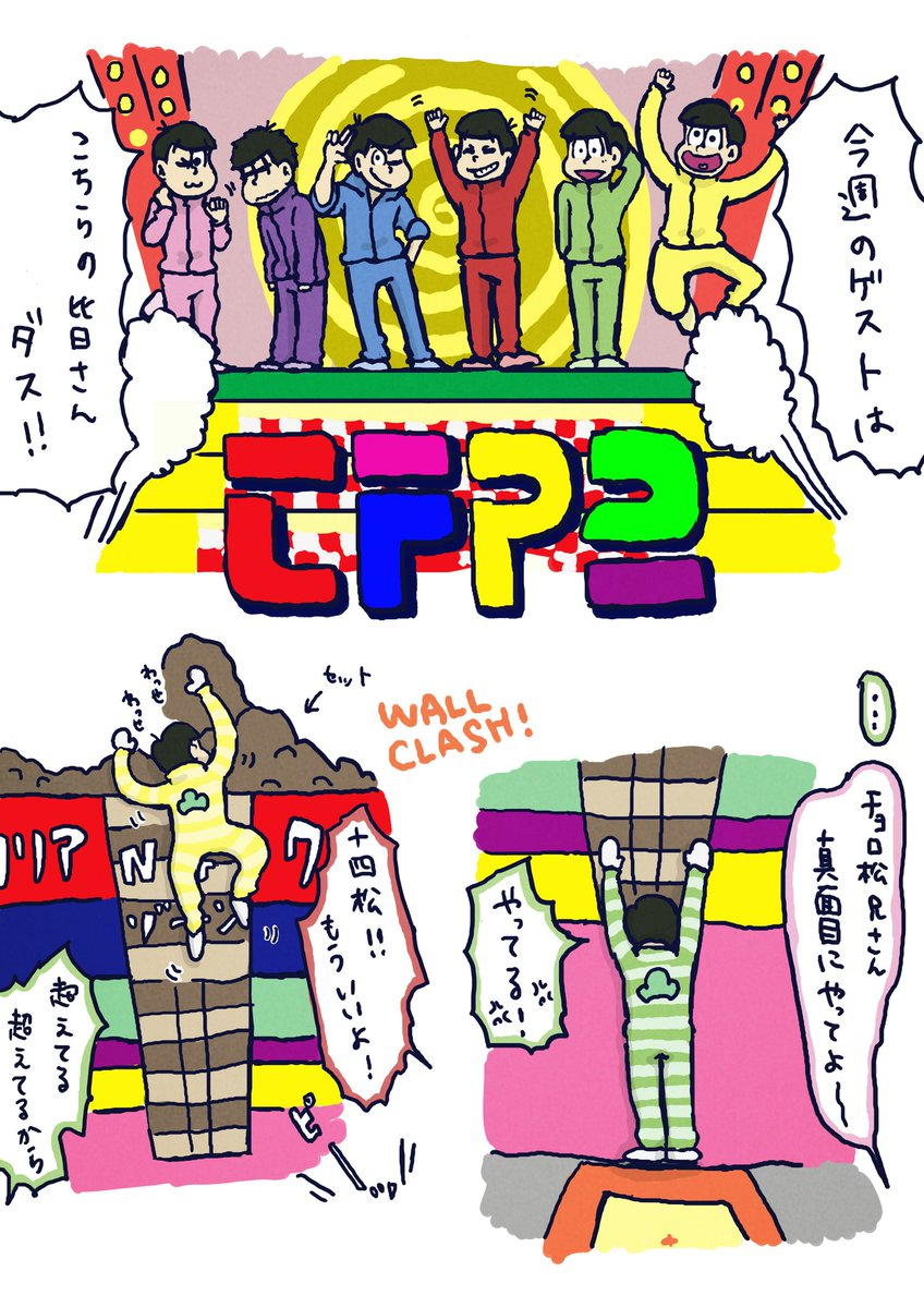 もしも6つ子が東京フレンドパークに出演したら【おそ松さん】
