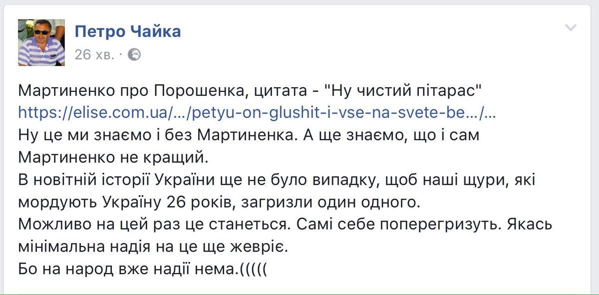 """Мартыненко о Порошенко: """"Я с ним не ссорился, но и не дружу"""" - Цензор.НЕТ 673"""