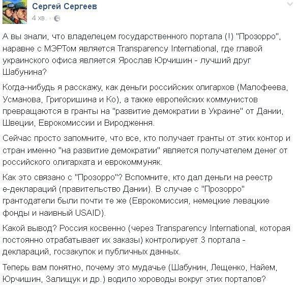 САП намерена обжаловать отказ суда арестовать Мартыненко - Цензор.НЕТ 4632