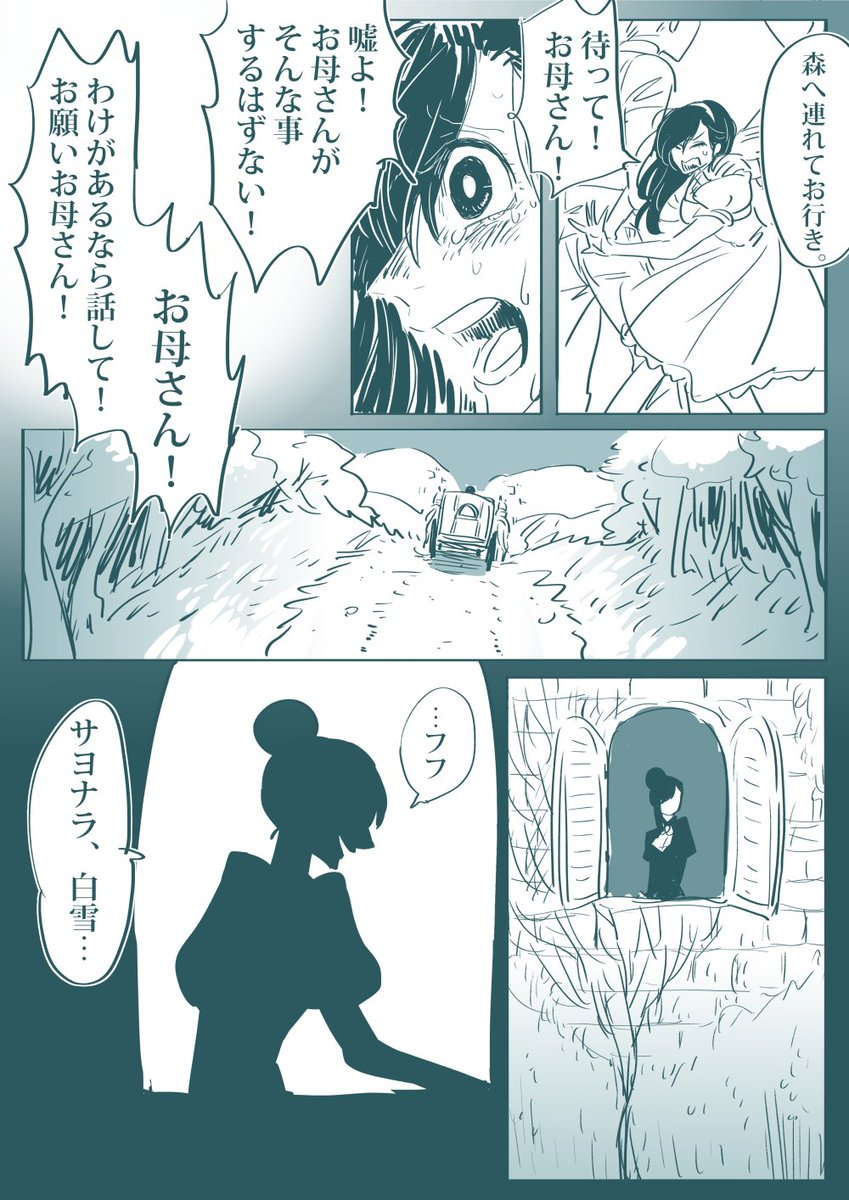 白雪姫『世界で一番美しい母』