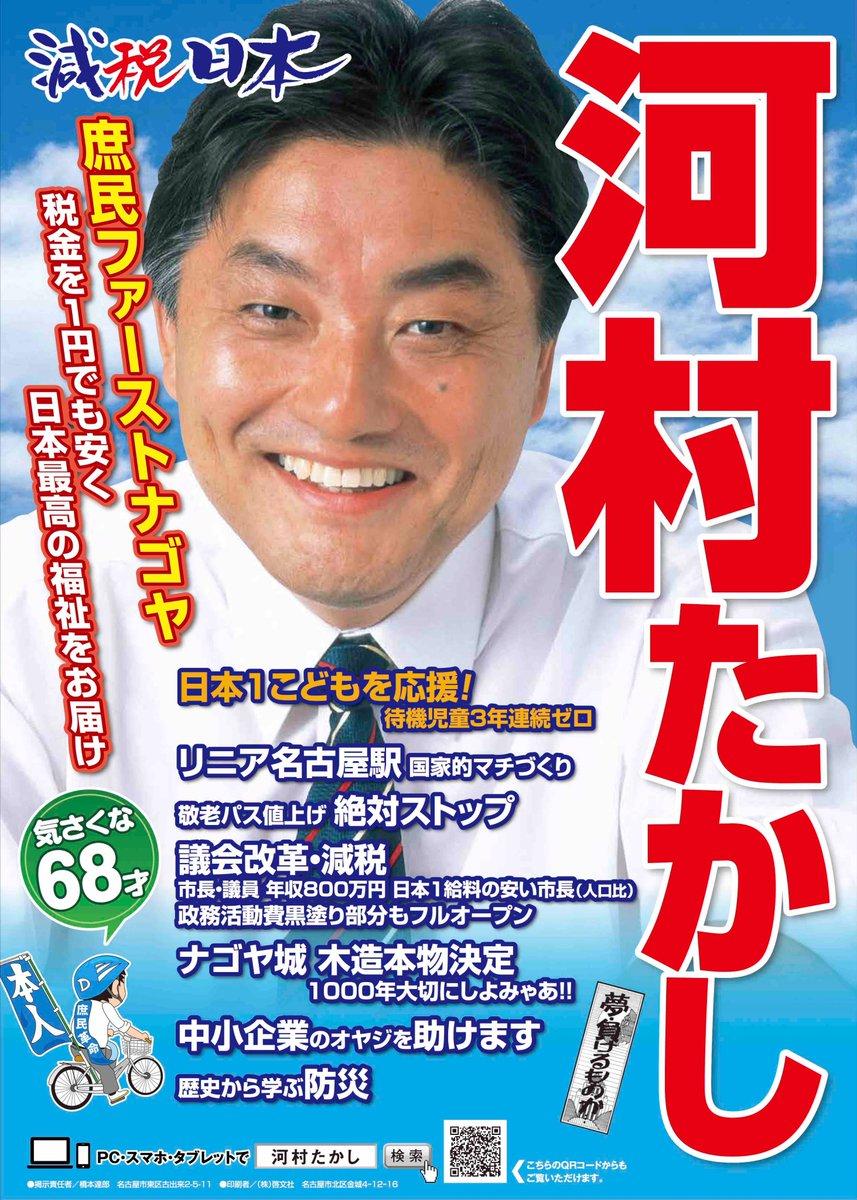名古屋 市長