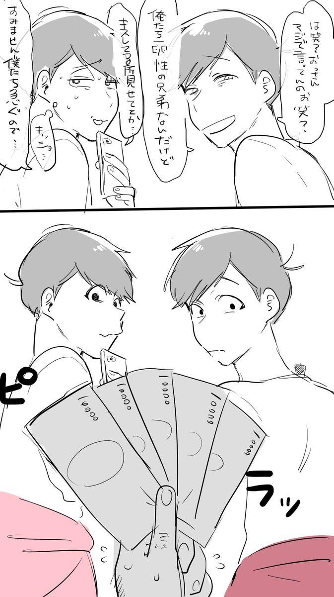 【マンガ】金出せばやってくれる紅松(おそトド)