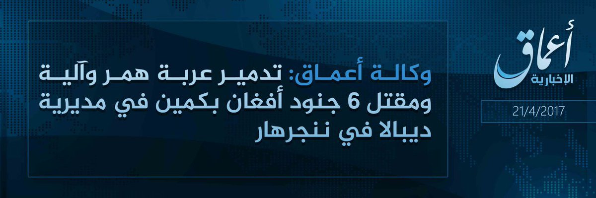 ISIS claims 2 attacks in Nangarhar Prov in Afghanistan, site of US MOAB strike. ISIS reports killing Afghan soldiers in Achin and Dih Bala.