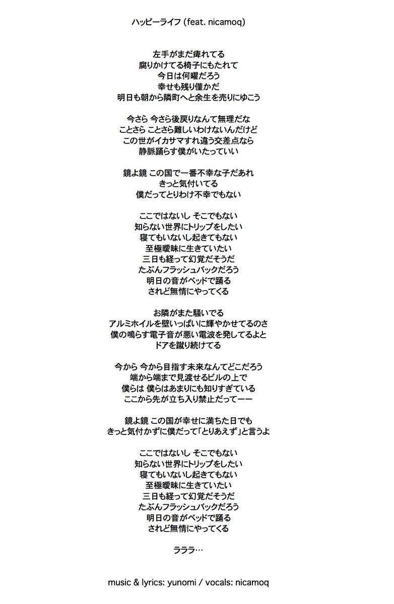 僕らの世界 歌詞