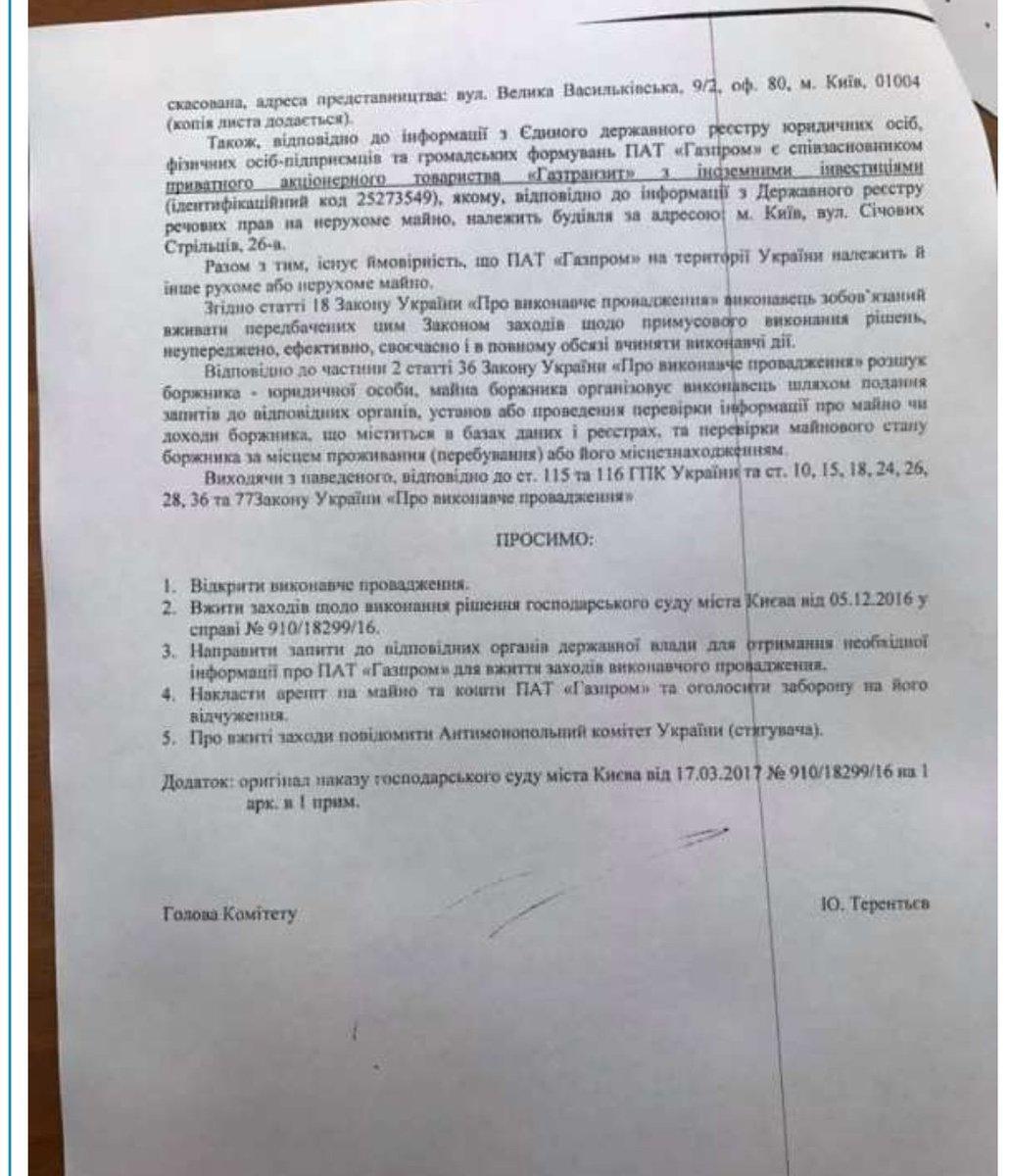 Заявление в службу судебных приставов о принятии исполнительного листа
