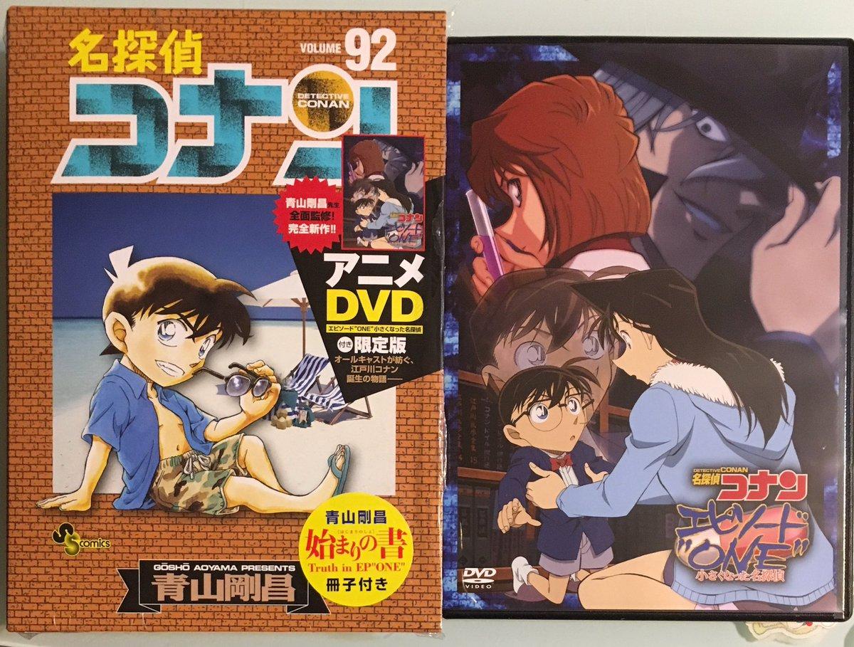 フーゴ814 On Twitter 名探偵コナン 92巻dvd付きを買った もう92