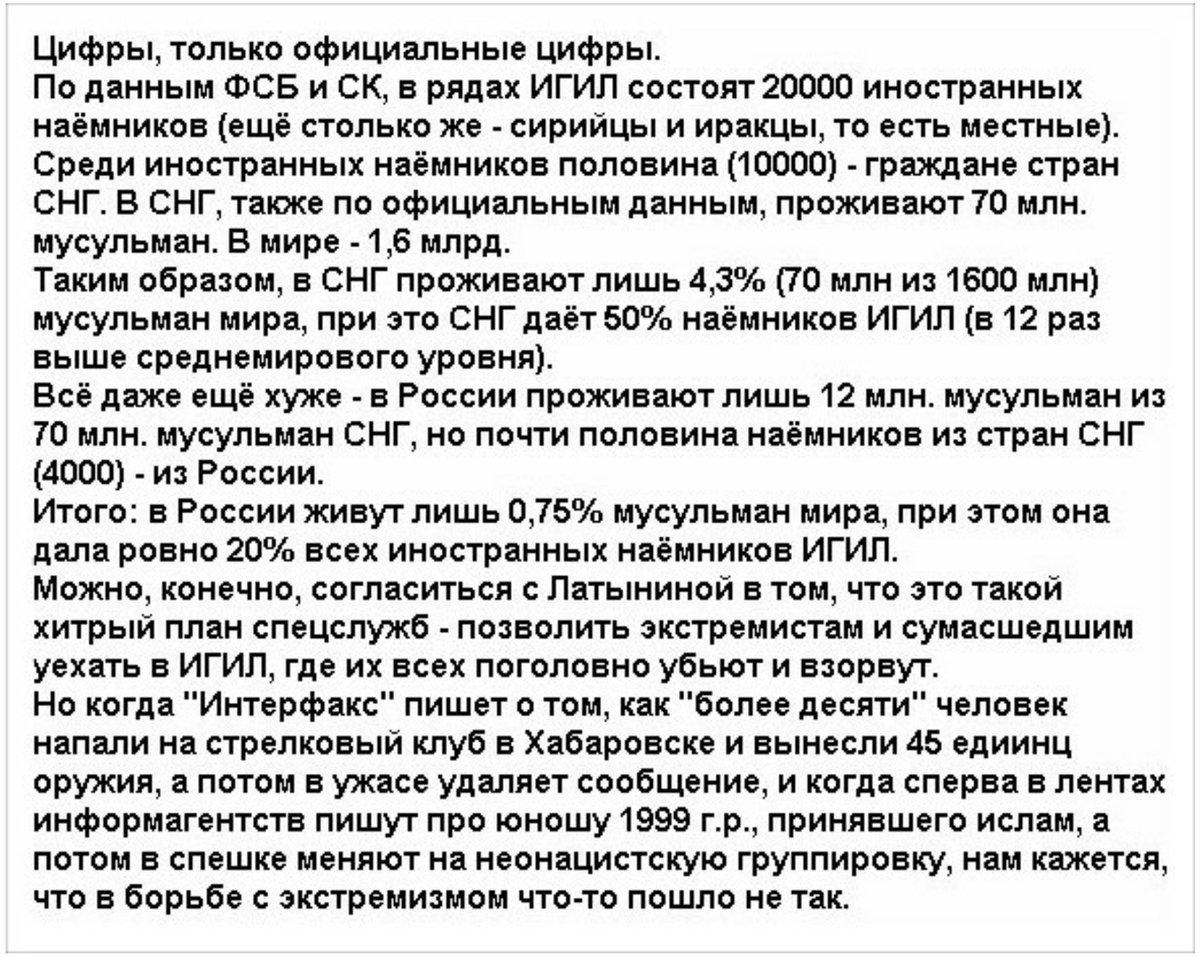 """Установлена личность нападавшего на управление ФСБ в Хабаровске: """"Имеются данные о его принадлежности к неонацистской группе"""" - Цензор.НЕТ 5856"""