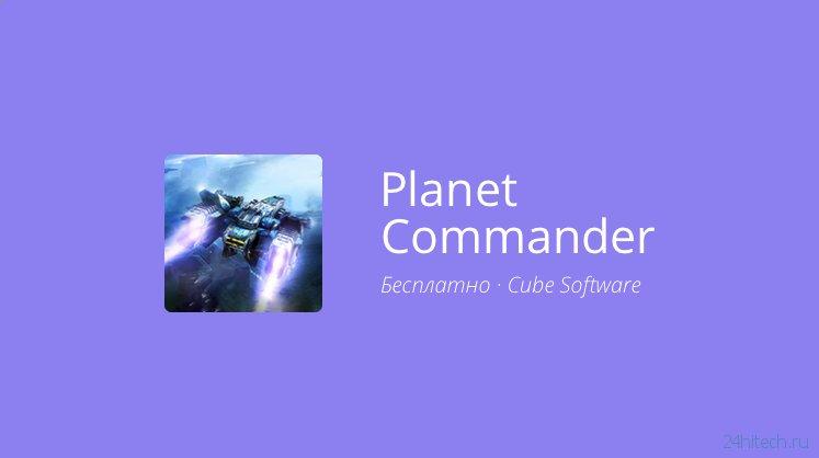 Commander для android на русском