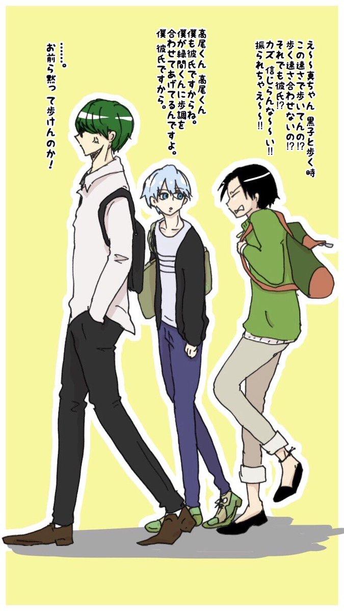 付き合ってる緑黒で高尾と緑間は同じ大学に通ってて、時々黒子が緑間に会いに2人の大学に来るんだけど、その時にここぞとばかりにちょっかいかける高尾の図。