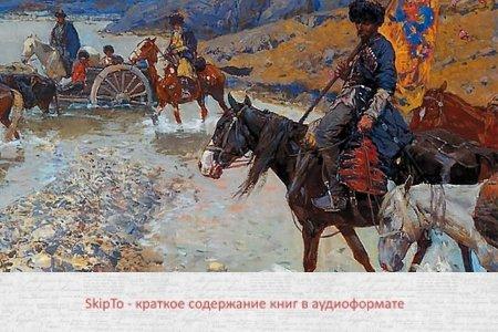 Кавказский пленник дина характеристика