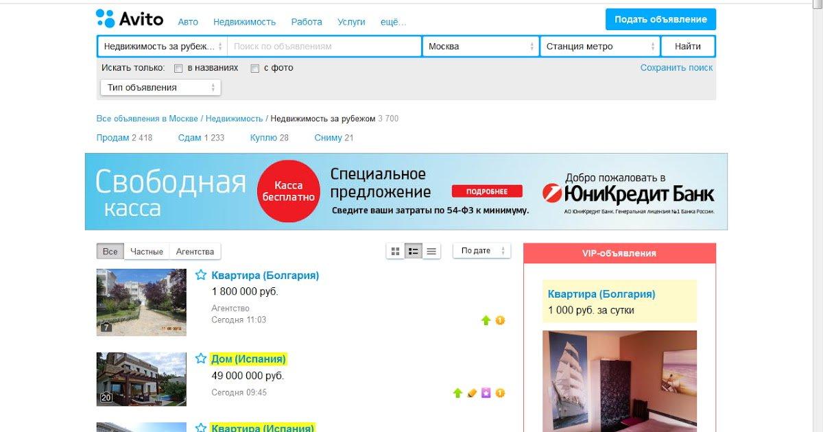 Авито недвижимость московская область