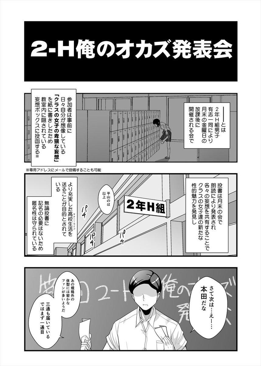 """茸山しめじ@新刊委託中 ar Twitter: """"他にはこういうシチュエーション ..."""